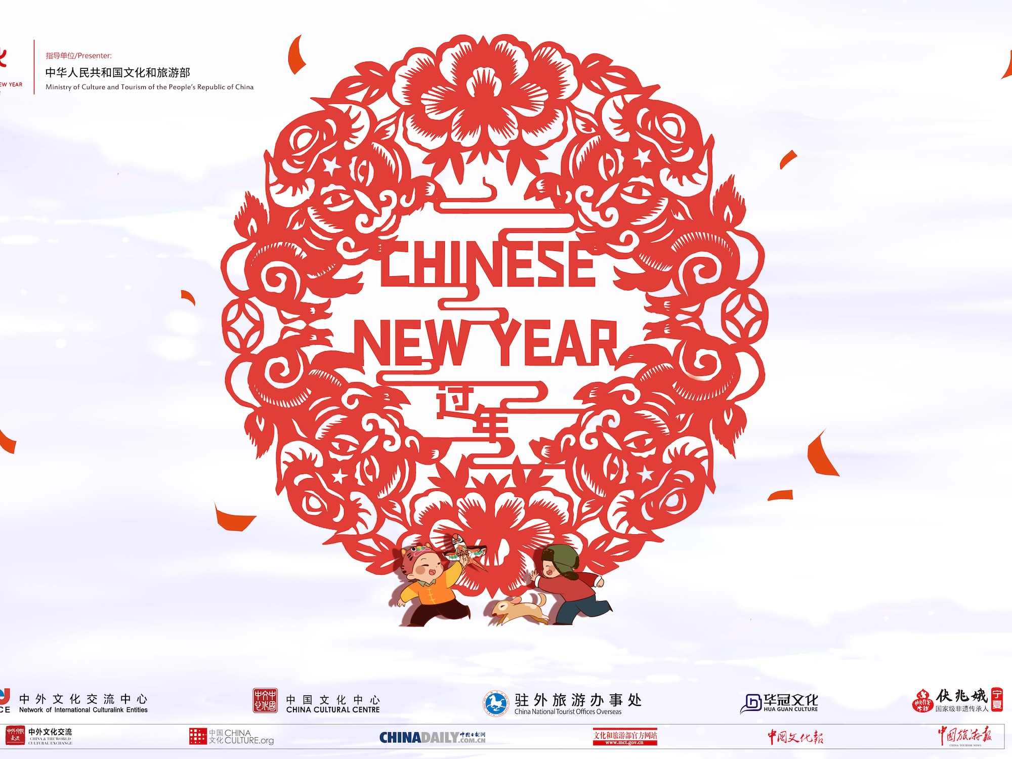 Paper Cut Animation Chinese New Year